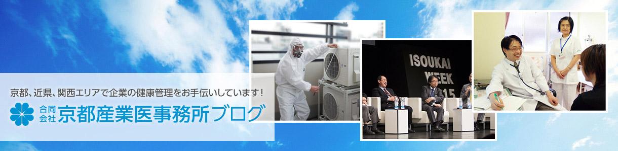 京都近県、関西エリアを中心に展開する京都産業医事務所 所長のブログです。